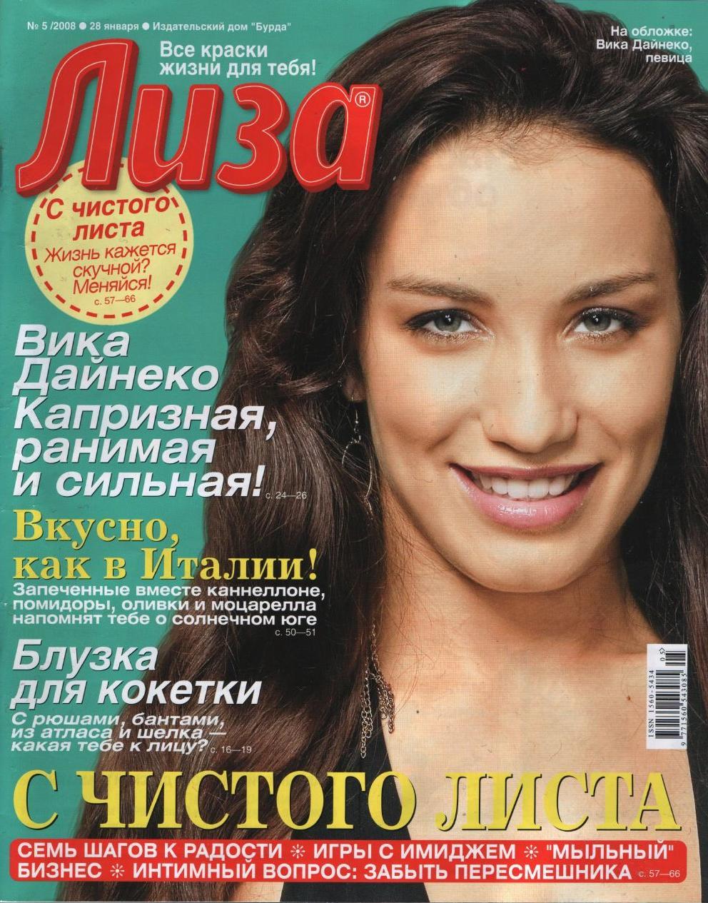 v-sekse-magicheskaya-fleyta